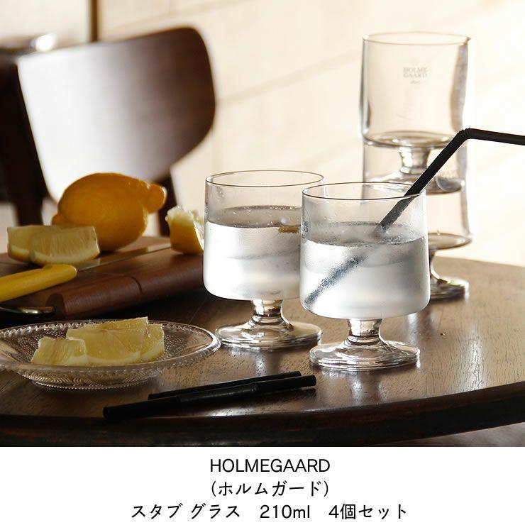 HOLMEGAARD(ホルムガード)スタブグラス210ml(4個セット)_詳細04
