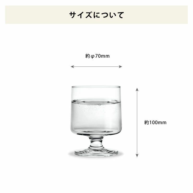 HOLMEGAARD(ホルムガード)スタブグラス210ml(4個セット)_詳細15