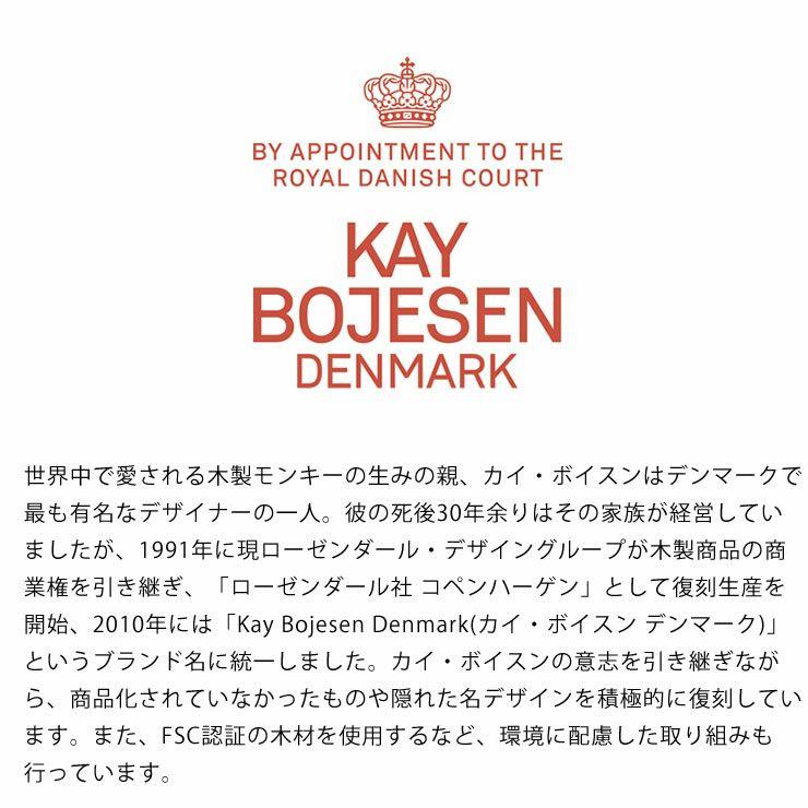 KAY BOJESEN DENMARK(カイ・ボイスン・デンマーク)木製アニマルモンキーミニ_詳細04