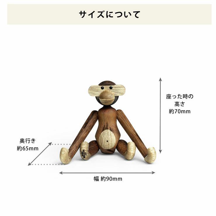 KAY BOJESEN DENMARK(カイ・ボイスン・デンマーク)木製アニマルモンキーミニ_詳細13