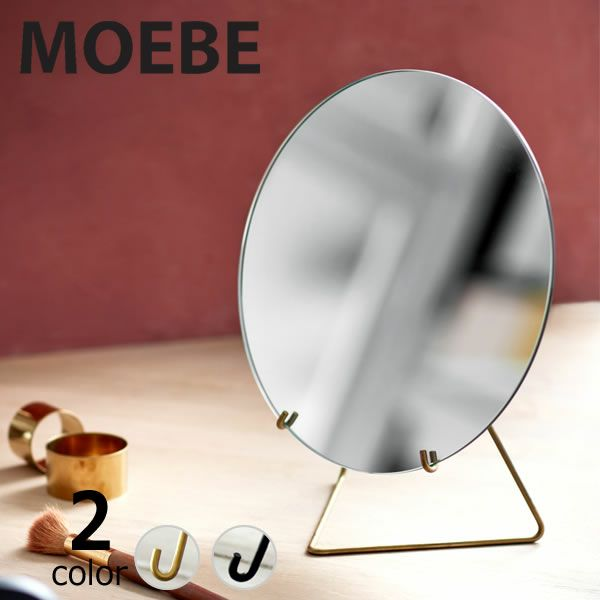 MOEBE(ムーベ)スタンディングミラー20cm_詳細01
