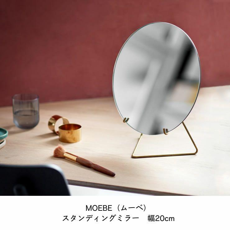 MOEBE(ムーベ)スタンディングミラー20cm_詳細04