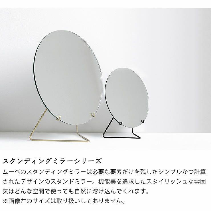 MOEBE(ムーベ)スタンディングミラー20cm_詳細05