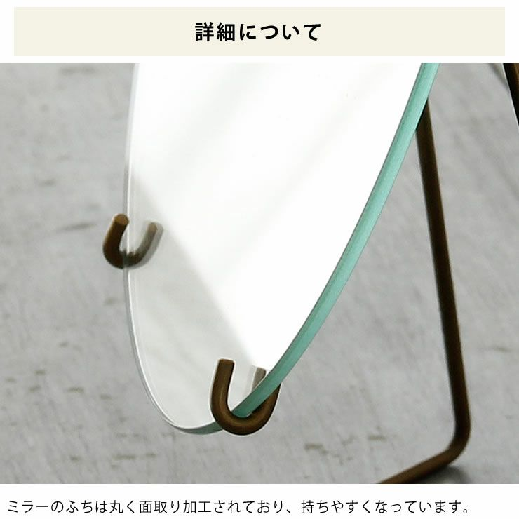 MOEBE(ムーベ)スタンディングミラー20cm_詳細09