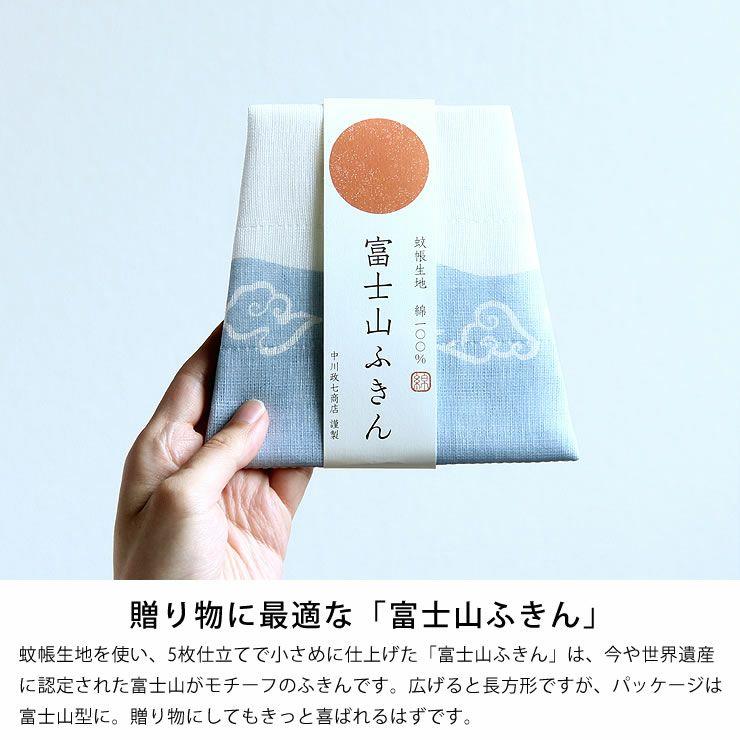 中川政七商店富士山ふきん_詳細04