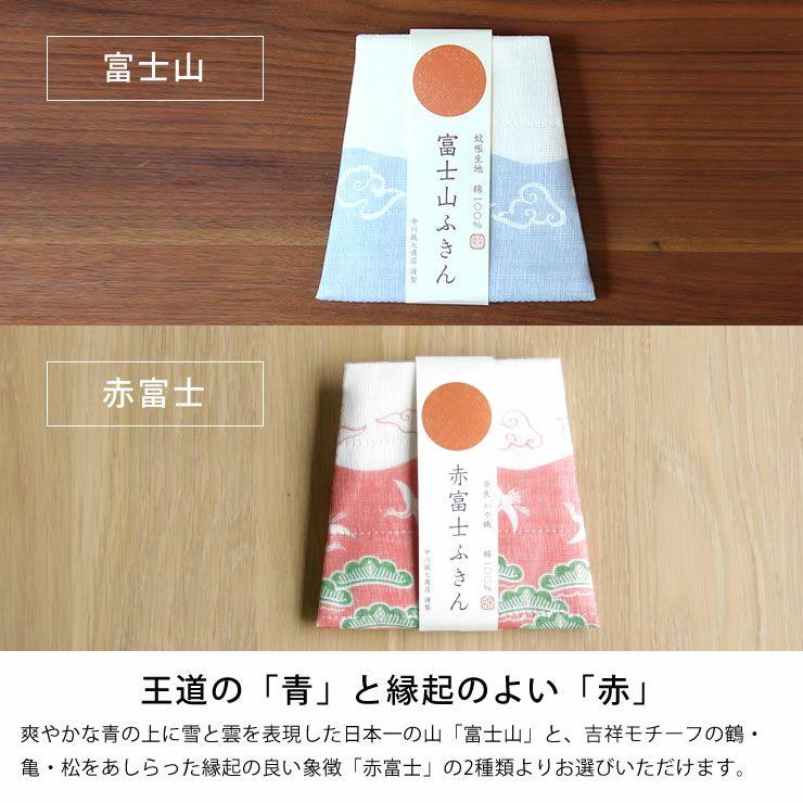 中川政七商店富士山ふきん_詳細07