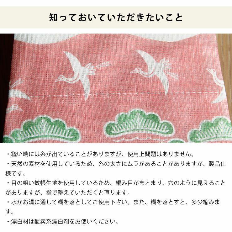 中川政七商店富士山ふきん_詳細11