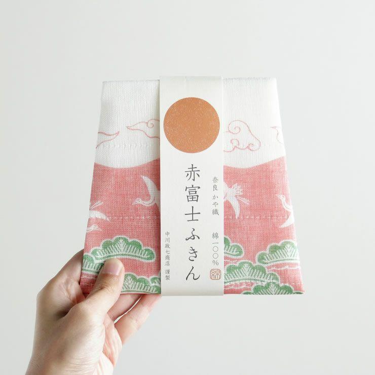 中川政七商店富士山ふきん_詳細12
