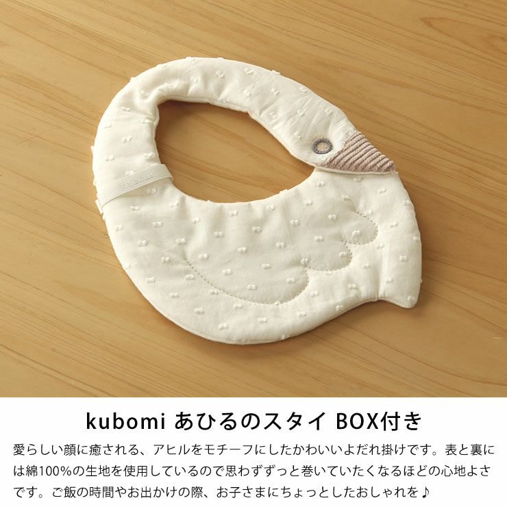kubomi(くぼみ)あひるのスタイBOX付(1枚)_詳細04