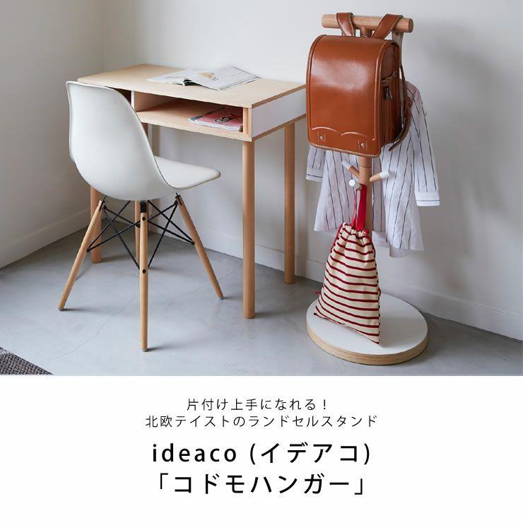 ideaco (イデアコ) PLYWOOD Series コドモハンガー_詳細04