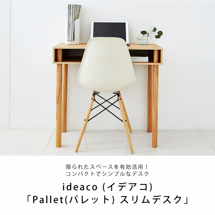 ideaco (イデアコ) コンパクトでスリムなデスクPLYWOOD Series パレット PCH_詳細04