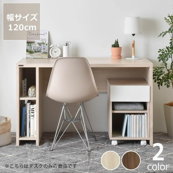 シンプルなパソコンデスク120cm幅_詳細01