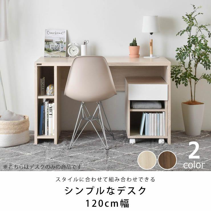 シンプルなパソコンデスク120cm幅_詳細04
