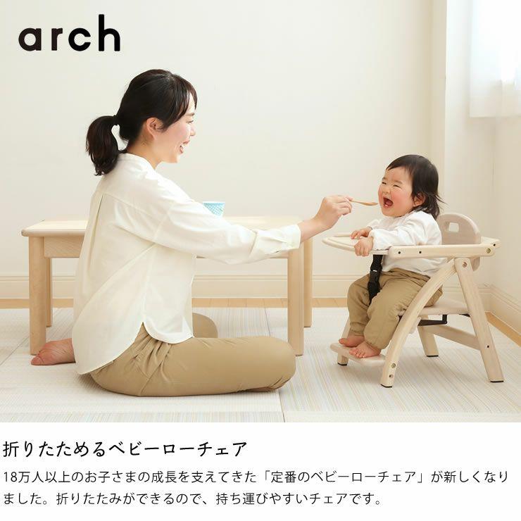 アーチ木製ローチェアarch yamatoya(大和屋)_詳細04