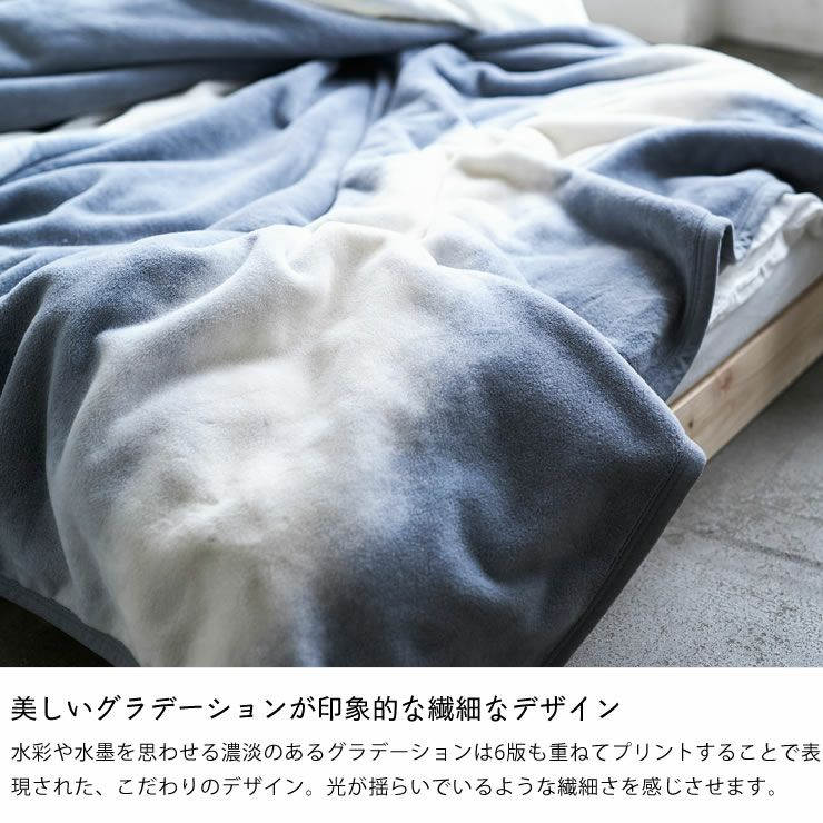 LOOM&SPOOL/FLOOD OF LIGHT(フルード・オブ・ライト)コットンニューマイヤー毛布シングルサイズ_詳細05