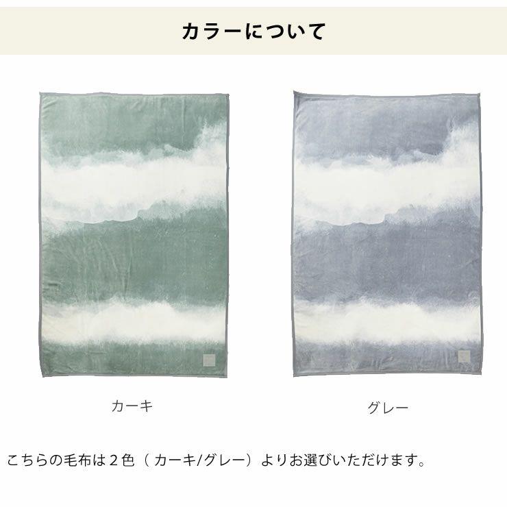 LOOM&SPOOL/FLOOD OF LIGHT(フルード・オブ・ライト)コットンニューマイヤー毛布シングルサイズ_詳細13