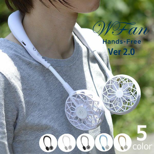 ポータブル扇風機 WFAN Hands-Free ver.2.0(ダブルファン ハンズフリー)_詳細01