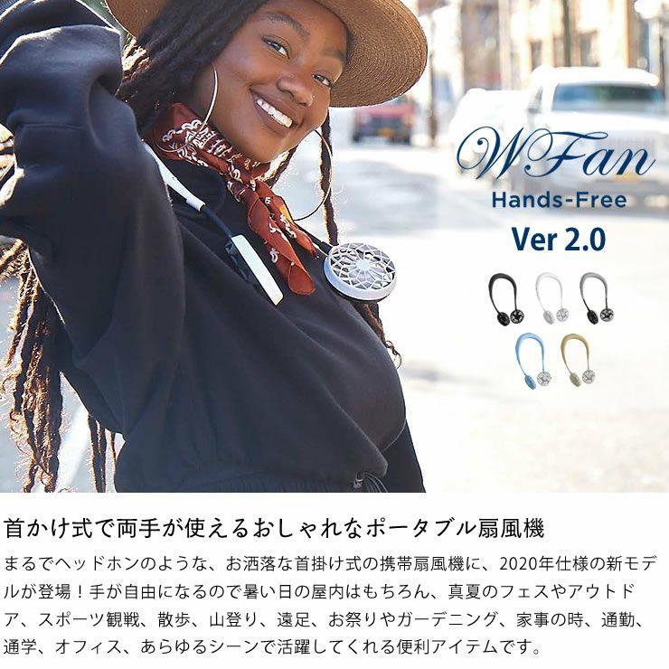 ポータブル扇風機 WFAN Hands-Free ver.2.0(ダブルファン ハンズフリー)_詳細04