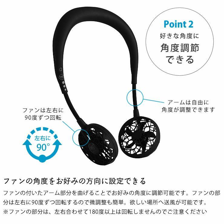 ポータブル扇風機 WFAN Hands-Free ver.2.0(ダブルファン ハンズフリー)_詳細06