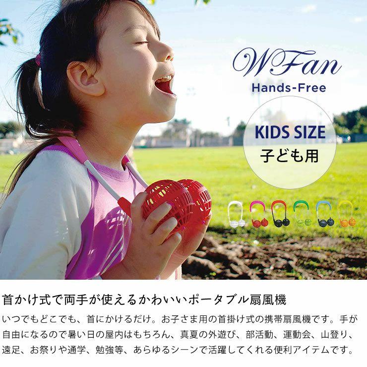 ポータブル扇風機 WFAN Hands-Free Kids(ダブルファン ハンズフリー キッズ)_詳細04