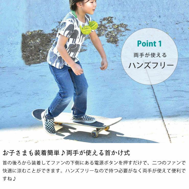 ポータブル扇風機 WFAN Hands-Free Kids(ダブルファン ハンズフリー キッズ)_詳細05