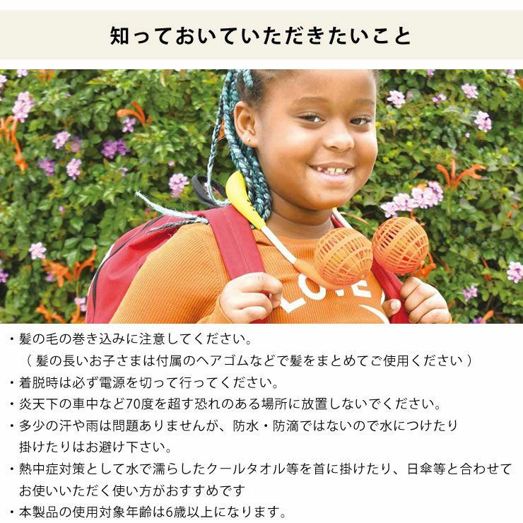 ポータブル扇風機 WFAN Hands-Free Kids(ダブルファン ハンズフリー キッズ)_詳細15