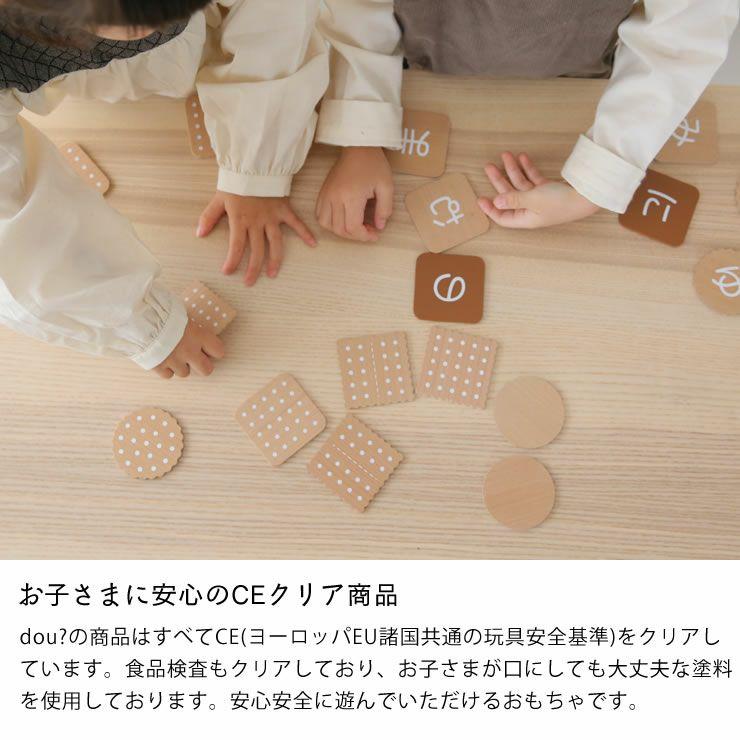 こどものおもちゃ木製ひらがなビスケット_詳細09