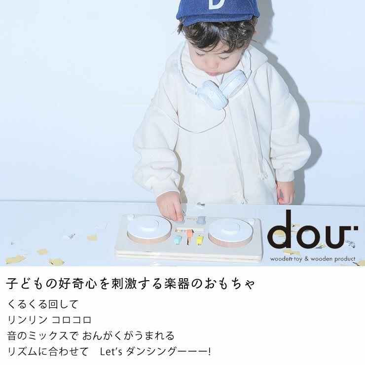 ターンテーブル型楽器のおもちゃ「dou?」LITTLEDJ 木のおもちゃ_詳細04
