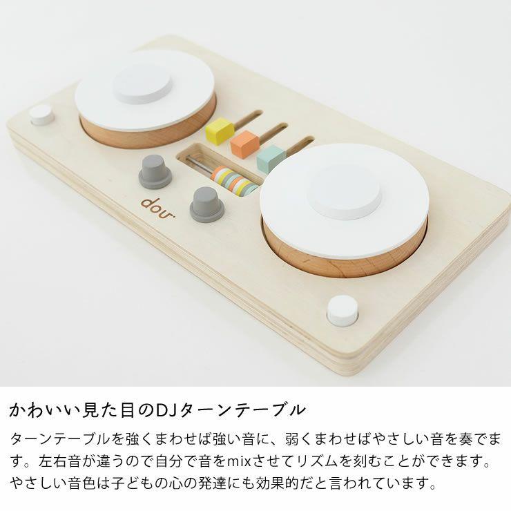 ターンテーブル型楽器のおもちゃ「dou?」LITTLEDJ 木のおもちゃ_詳細05