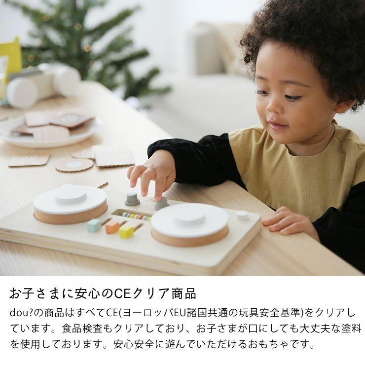ターンテーブル型楽器のおもちゃ「dou?」LITTLEDJ 木のおもちゃ_詳細08