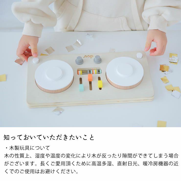 ターンテーブル型楽器のおもちゃ「dou?」LITTLEDJ 木のおもちゃ_詳細10