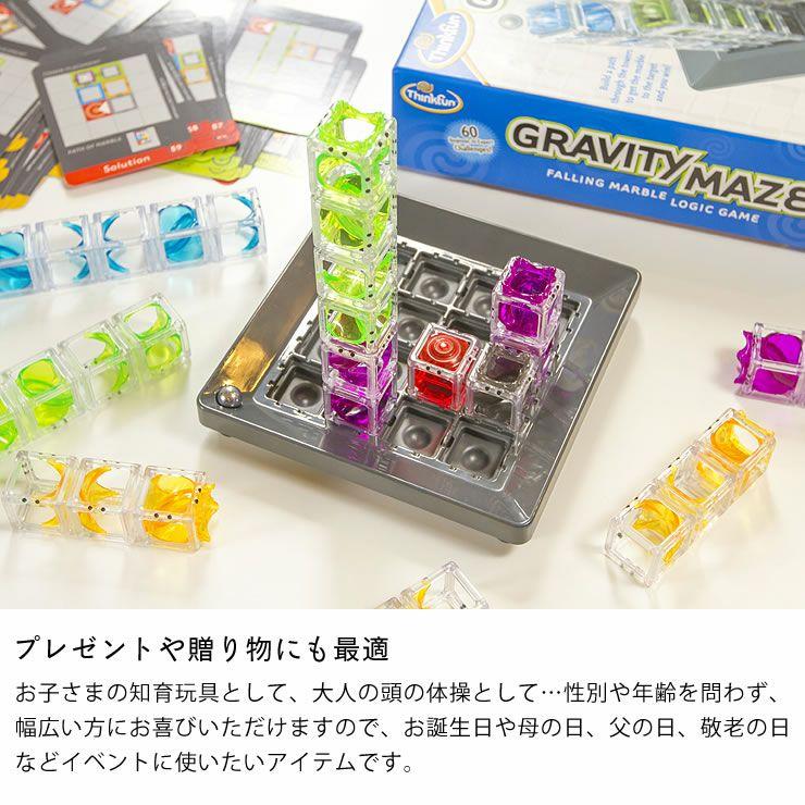 ThinkFun(シンクファン) Gravity Maze グラビティ・メイズ (オリジナル問題カード付)_詳細11