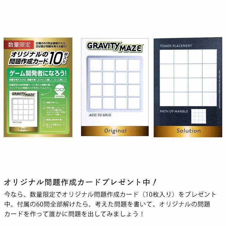 ThinkFun(シンクファン) Gravity Maze グラビティ・メイズ (オリジナル問題カード付)_詳細12