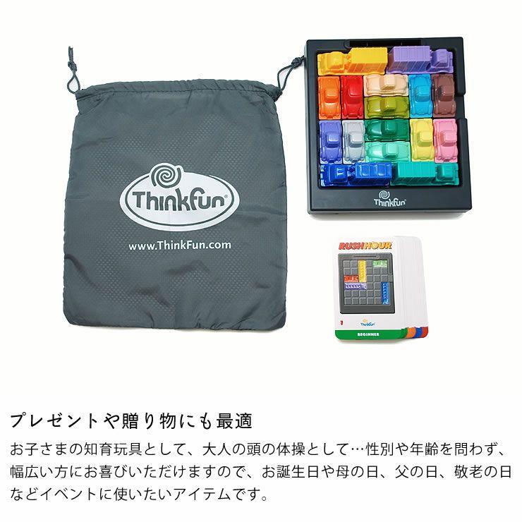 ThinkFun(シンクファン) Rush Hour ラッシュアワー_詳細10