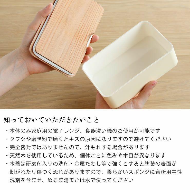 中川政七商店ごはん粒のつきにくい弁当箱木蓋_詳細12