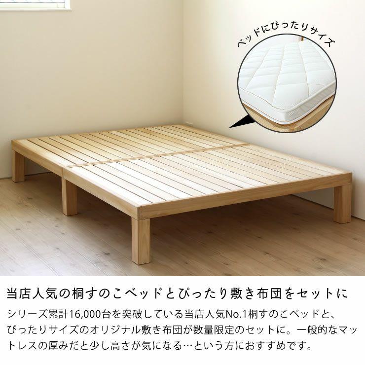 組み立て簡単!シンプル桐すのこベッド+ぴったりサイズ敷き布団ダブルサイズ2点セット_詳細04