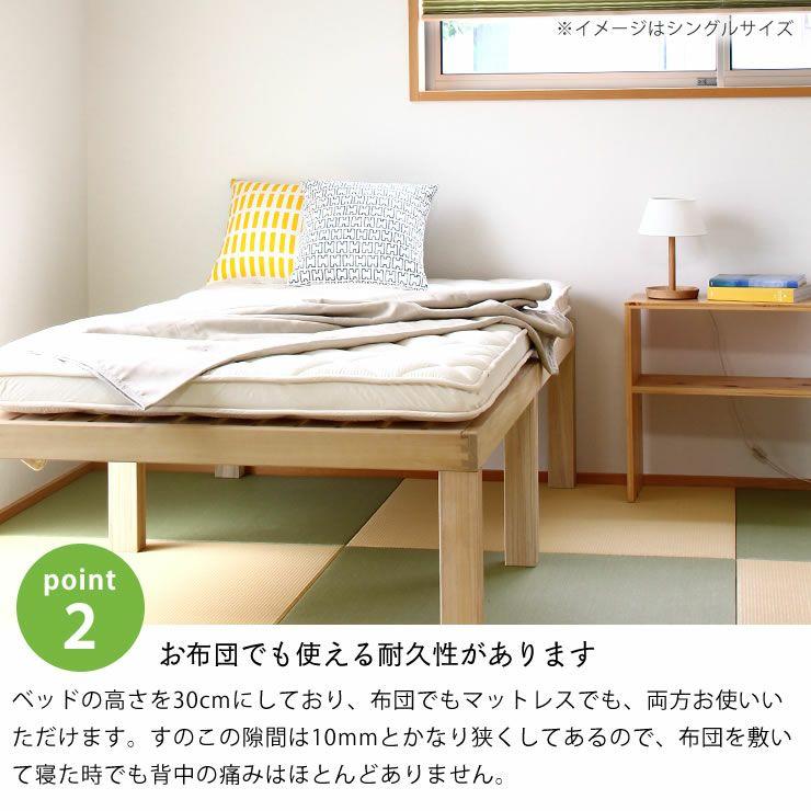 組み立て簡単!シンプル桐すのこベッド+ぴったりサイズ敷き布団ダブルサイズ2点セット_詳細07