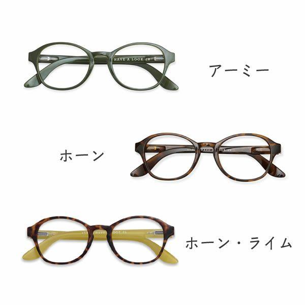 Hava a look(ハブ・ア・ルック)リーディンググラス・老眼鏡CIRCLE(サークル)_詳細03