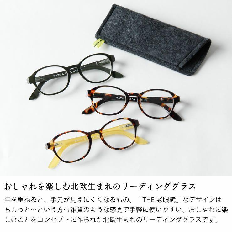 Hava a look(ハブ・ア・ルック)リーディンググラス・老眼鏡CIRCLE(サークル)_詳細04