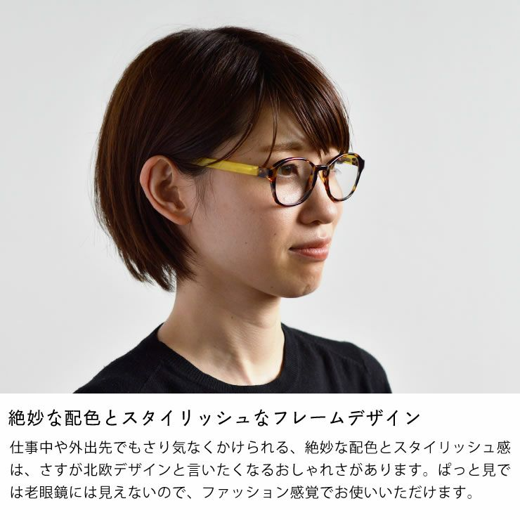 Hava a look(ハブ・ア・ルック)リーディンググラス・老眼鏡CIRCLE(サークル)_詳細06