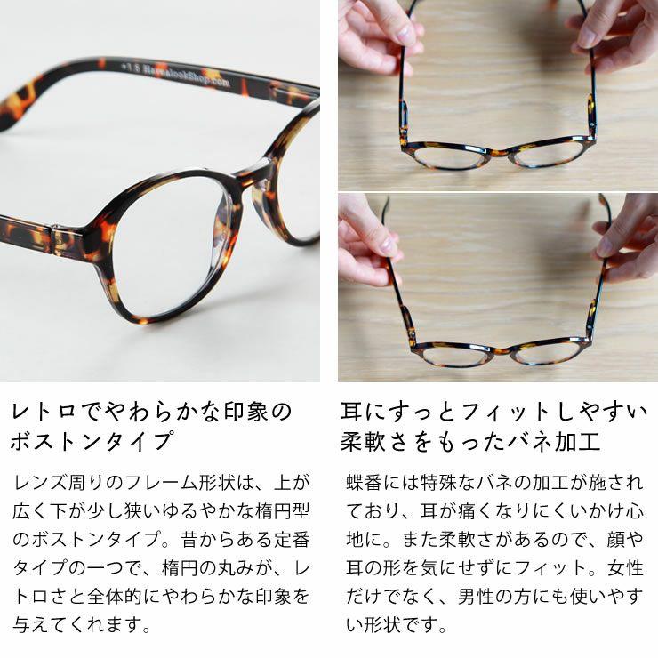 Hava a look(ハブ・ア・ルック)リーディンググラス・老眼鏡CIRCLE(サークル)_詳細07