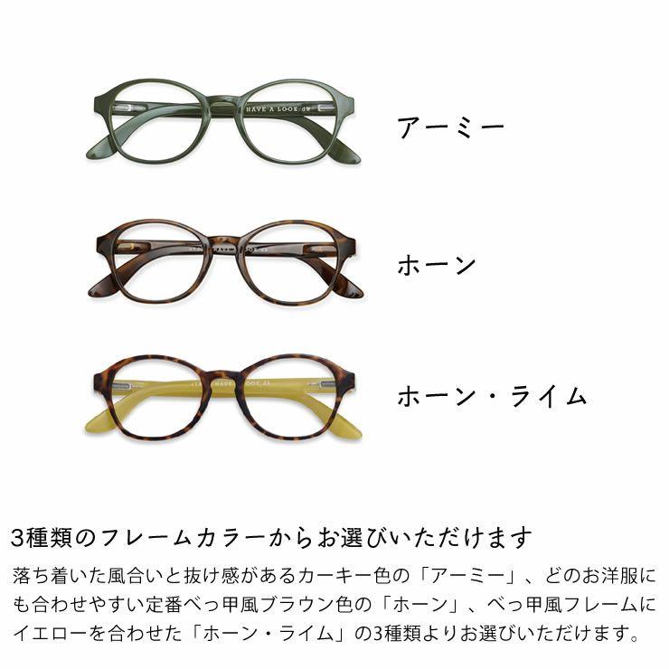 Hava a look(ハブ・ア・ルック)リーディンググラス・老眼鏡CIRCLE(サークル)_詳細10
