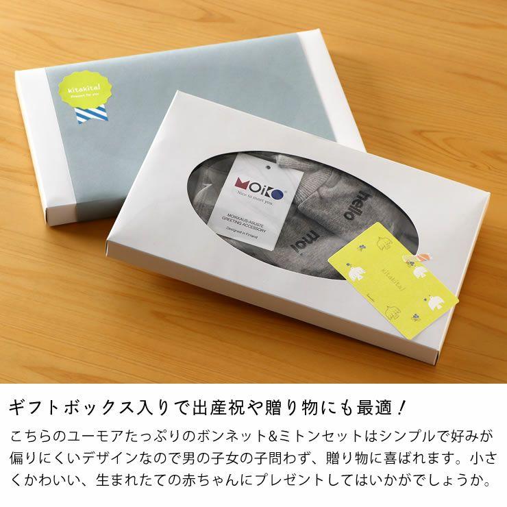 ベビーミトン&ボンネット セット「MOIKO」GREETING GIFT SET FOR BABIES (MOI-HELLO)_詳細06