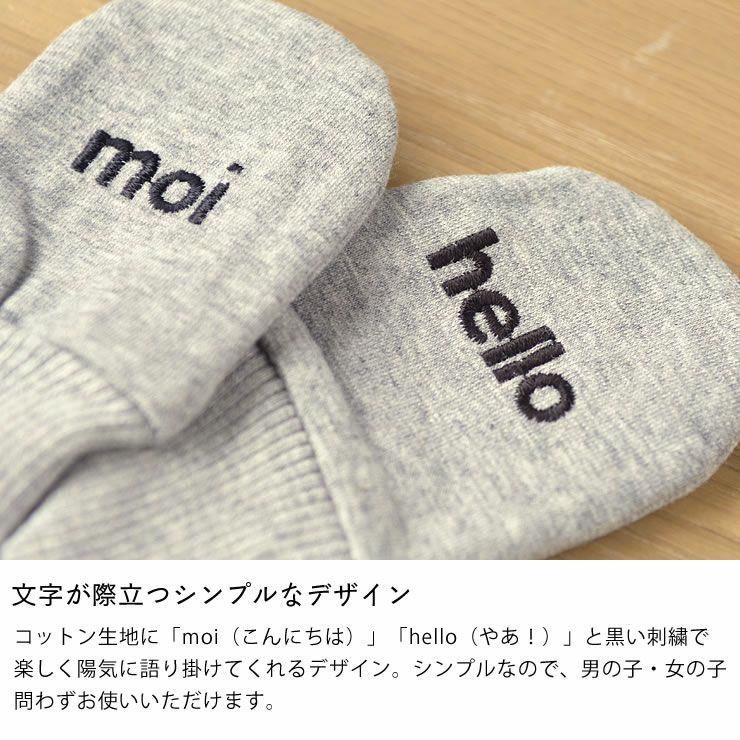 ベビーミトン&ボンネット セット「MOIKO」GREETING GIFT SET FOR BABIES (MOI-HELLO)_詳細07