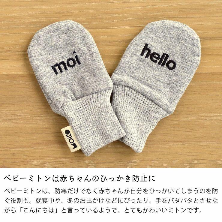 ベビーミトン&ボンネット セット「MOIKO」GREETING GIFT SET FOR BABIES (MOI-HELLO)_詳細08