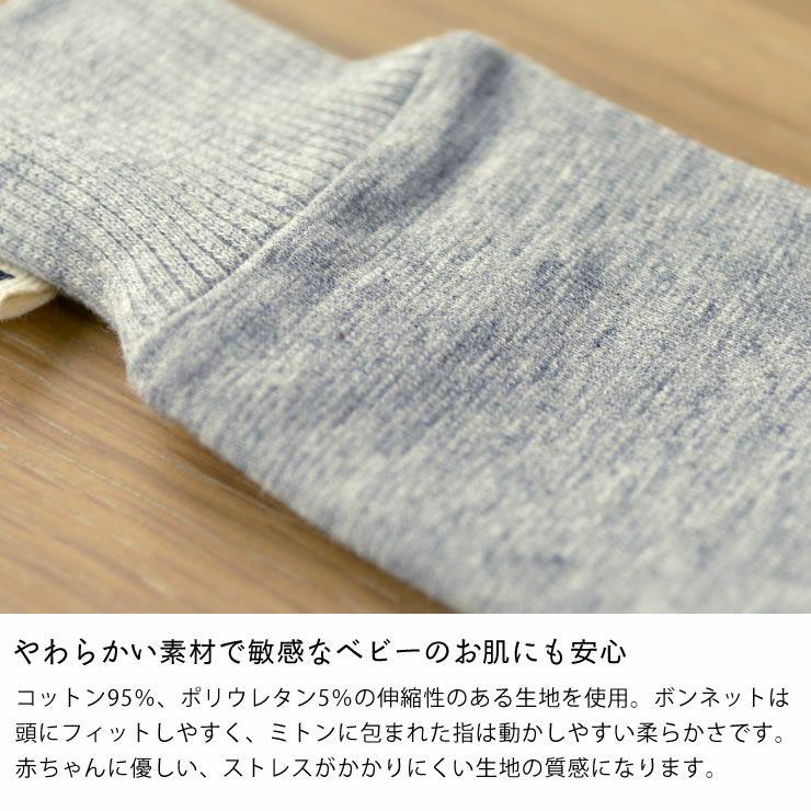 ベビーミトン&ボンネット セット「MOIKO」GREETING GIFT SET FOR BABIES (MOI-HELLO)_詳細10