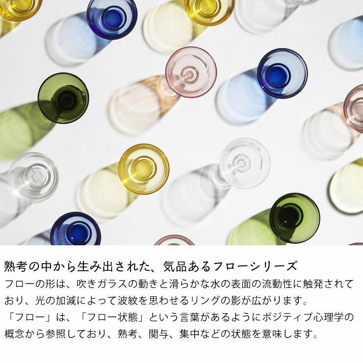 HOLMEGAARD(ホルムガード)「FLOW/フロー」 グラス_詳細05