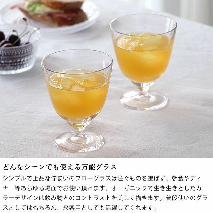 HOLMEGAARD(ホルムガード)「FLOW/フロー」 グラス_詳細07