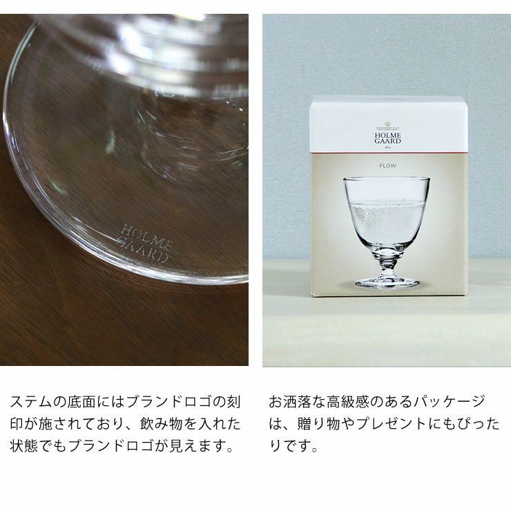 HOLMEGAARD(ホルムガード)「FLOW/フロー」 グラス_詳細11