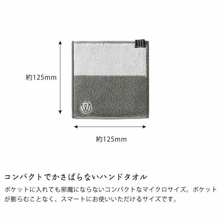 WARP(ワープ) コンパクトサイズのハンドタオル_詳細10